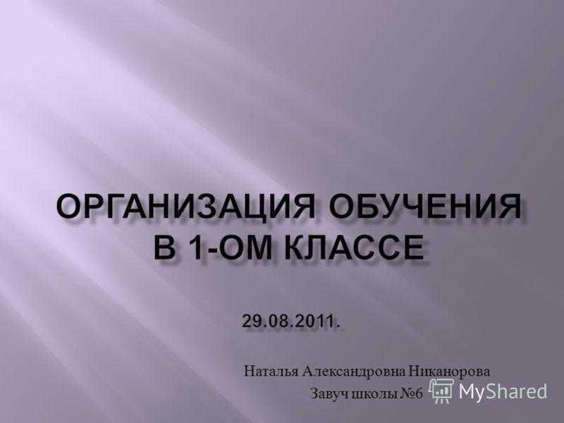 Наталья Александровна Никанорова Завуч школы 6