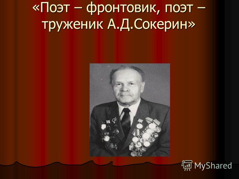 «Поэт – фронтовик, поэт – труженик А.Д.Сокерин»