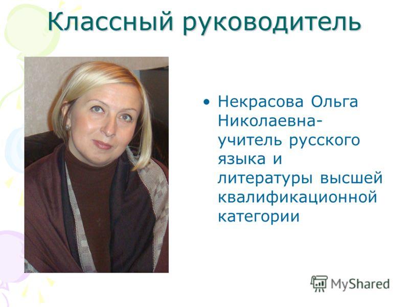 Классный руководитель Некрасова Ольга Николаевна- учитель русского языка и литературы высшей квалификационной категории