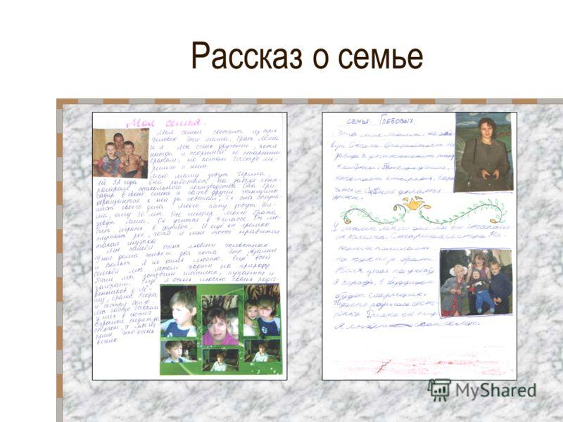 Рассказ о семье