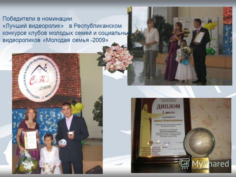 Победители в номинации «Лучший видеоролик» в Республиканском конкурсе клубов молодых семей и социальных видеороликов «Молодая семья -2009»