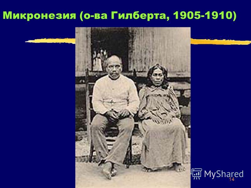 14 Микронезия (о-ва Гилберта, 1905-1910)