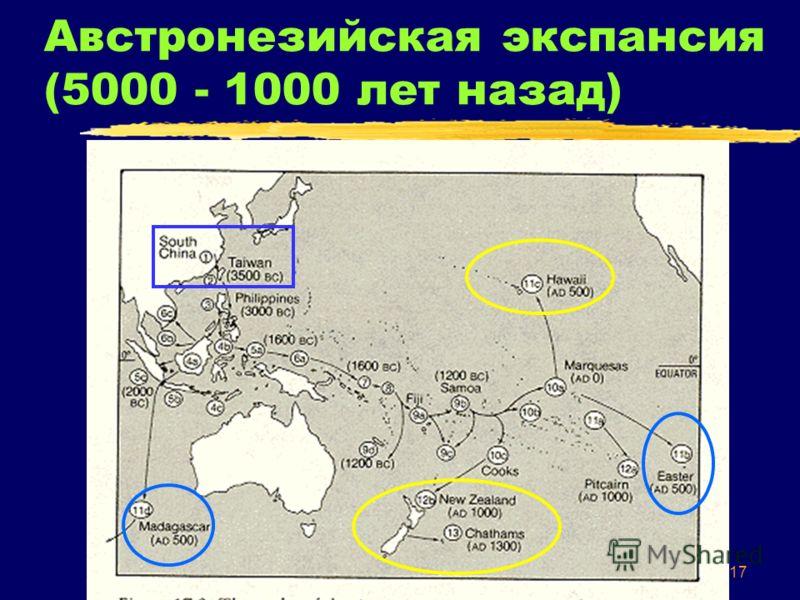 17 Австронезийская экспансия (5000 - 1000 лет назад)