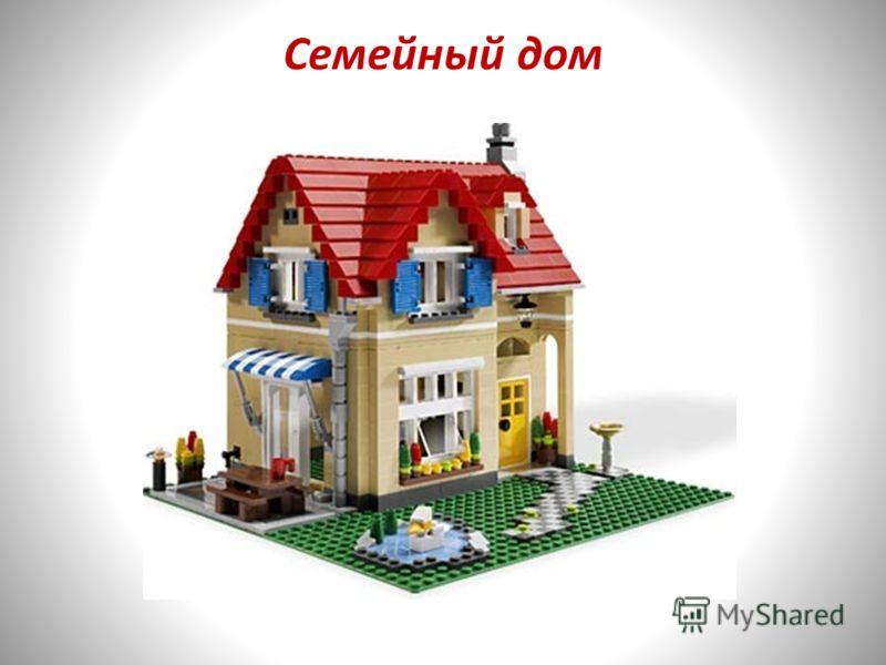 Семейный дом
