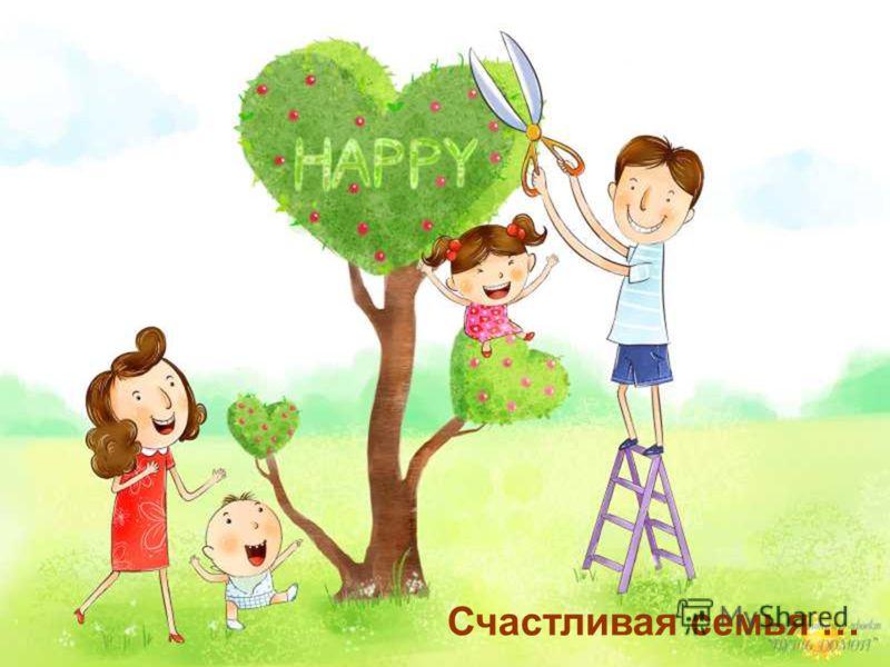Счастливая семья …