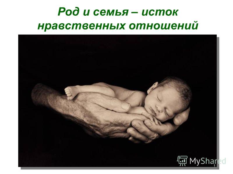 Род и семья – исток нравственных отношений