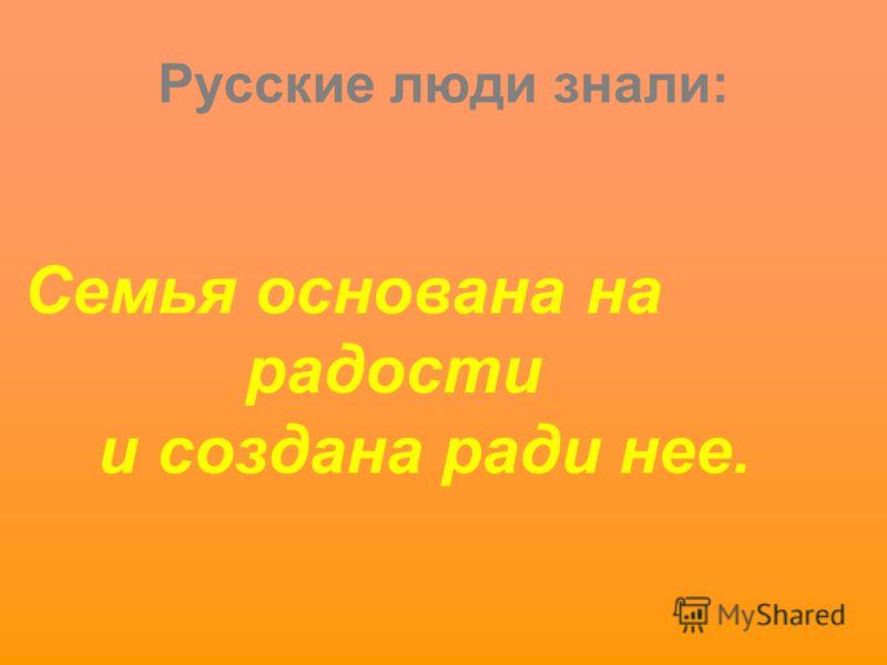 Русские люди знали: Семья основана на радости и создана ради нее.