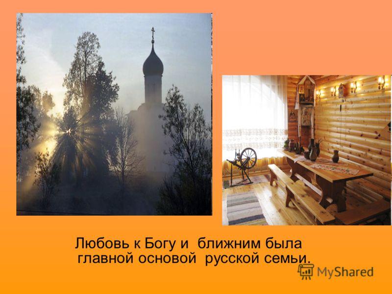 Любовь к Богу и ближним была главной основой русской семьи.