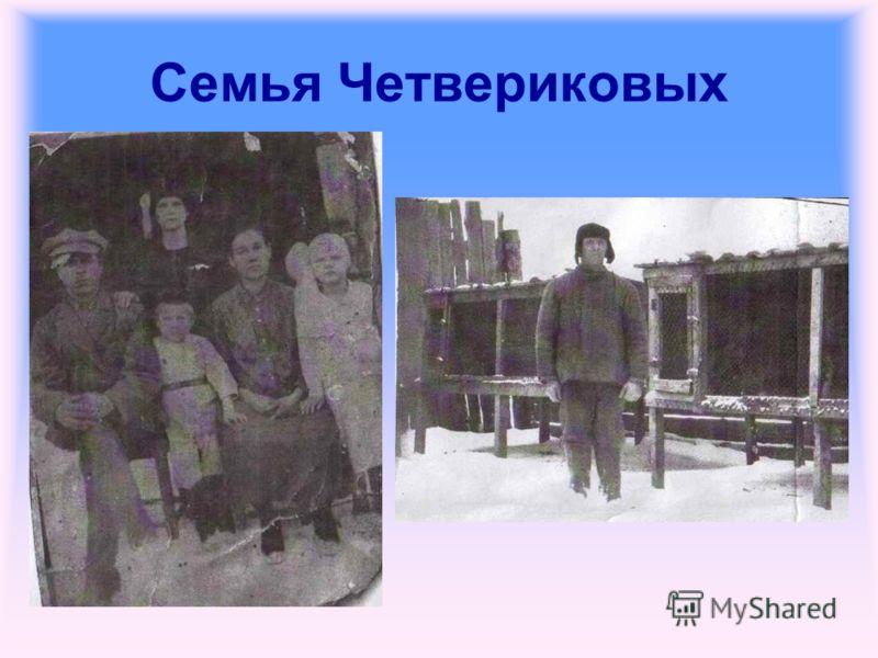 Семья Четвериковых