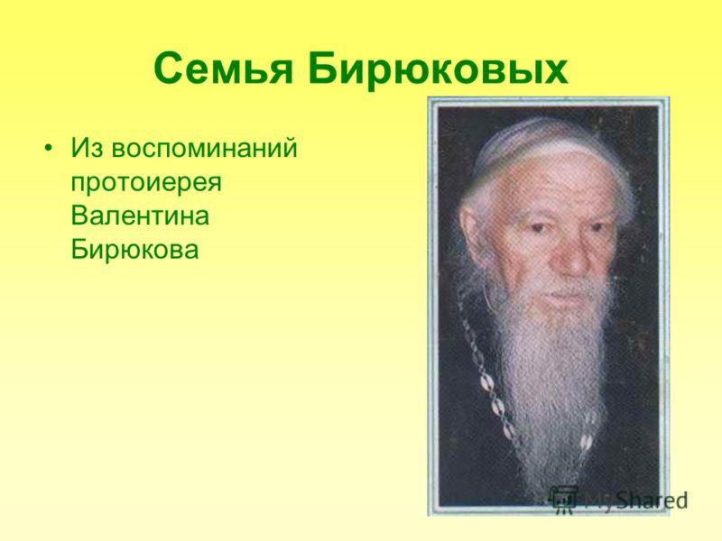 Семья Бирюковых Из воспоминаний протоиерея Валентина Бирюкова