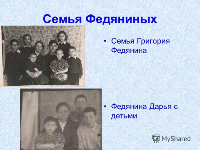 Семья Федяниных Семья Григория Федянина Федянина Дарья с детьми