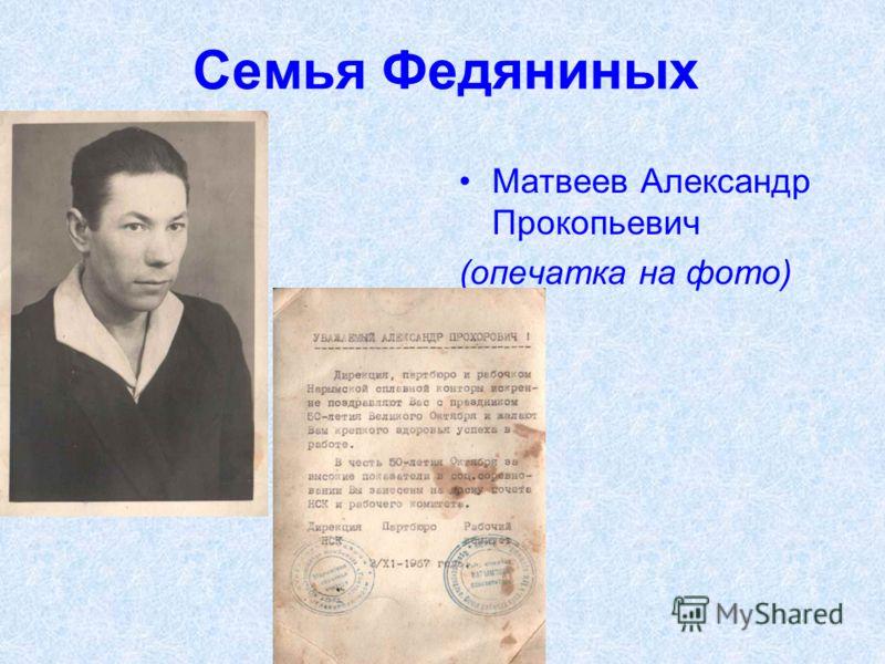Семья Федяниных Матвеев Александр Прокопьевич (опечатка на фото)