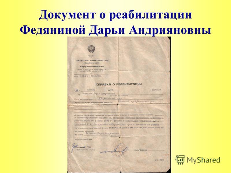 Документ о реабилитации Федяниной Дарьи Андрияновны