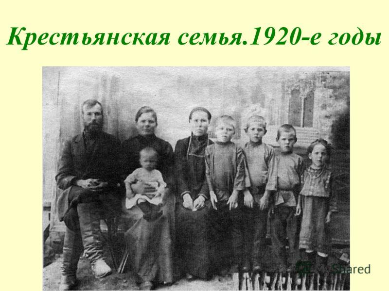 Крестьянская семья.1920-е годы