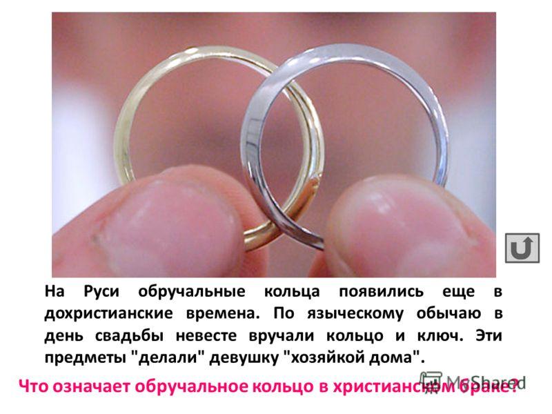 На Руси обручальные кольца появились еще в дохристианские времена. По языческому обычаю в день свадьбы невесте вручали кольцо и ключ. Эти предметы делали девушку хозяйкой дома. Что означает обручальное кольцо в христианском браке?