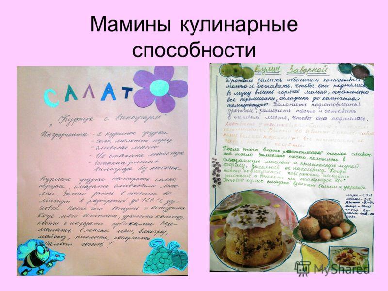 Мамины кулинарные способности