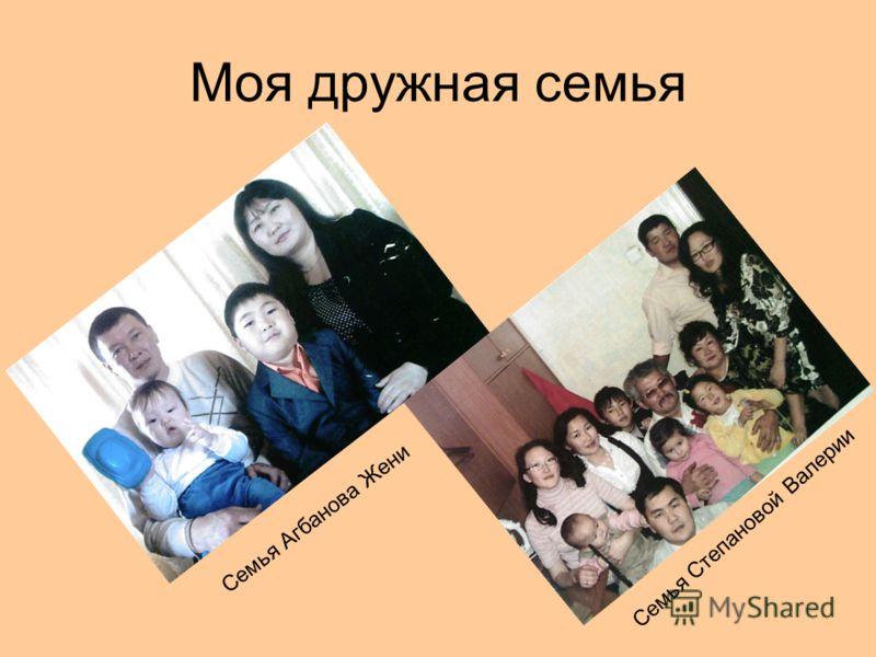 Моя дружная семья Семья Агбанова Жени Семья Степановой Валерии