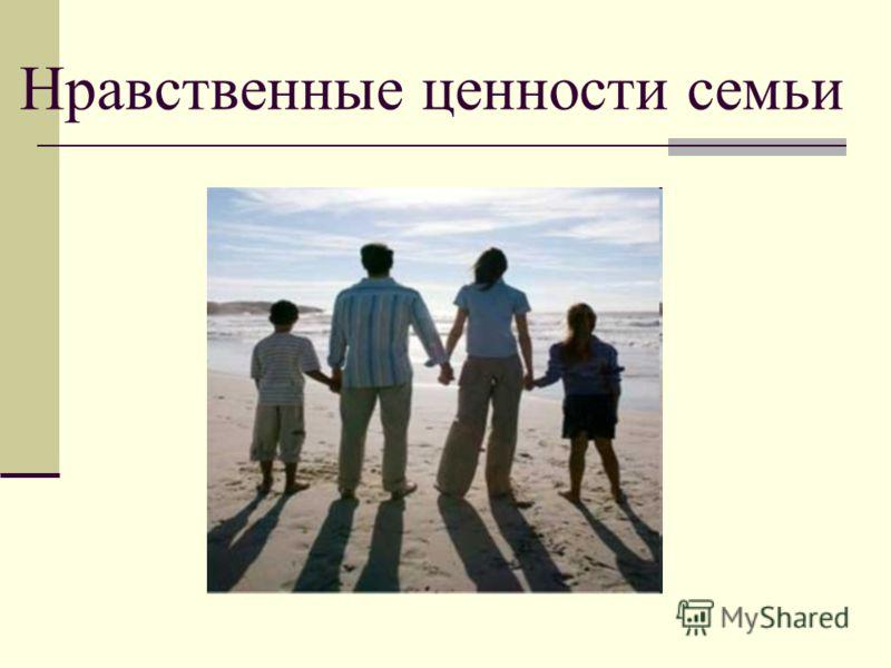 Нравственные ценности семьи
