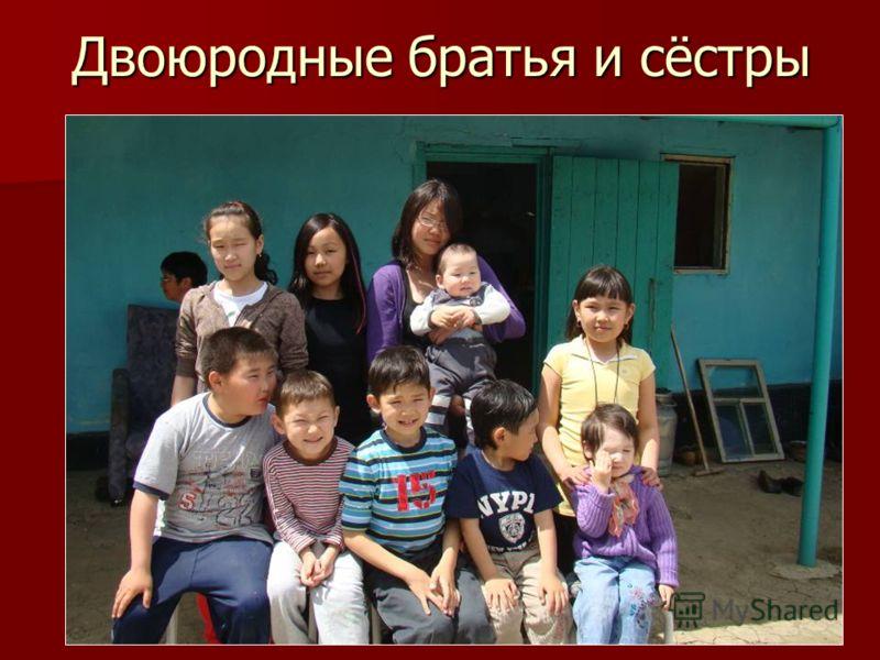Двоюродные братья и сёстры