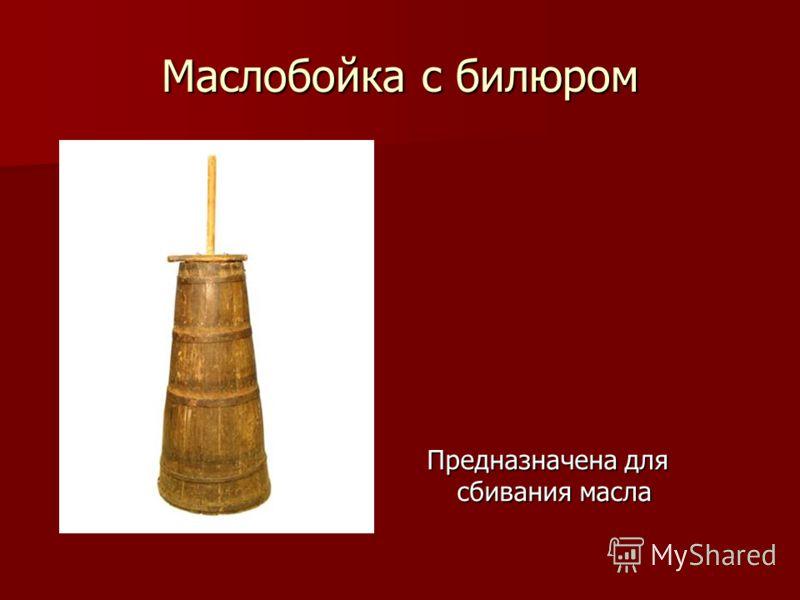 Маслобойка с билюром Предназначена для сбивания масла