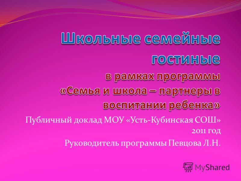 Публичный доклад МОУ «Усть-Кубинская СОШ» 2011 год Руководитель программы Певцова Л.Н.