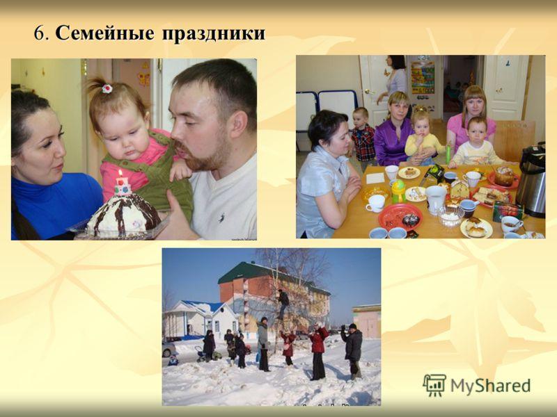 6. Семейные праздники