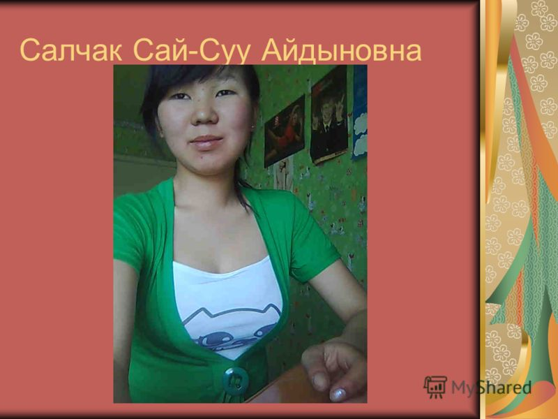 Салчак Сай-Суу Айдыновна