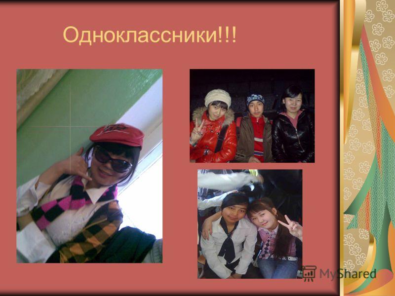 Одноклассники!!!