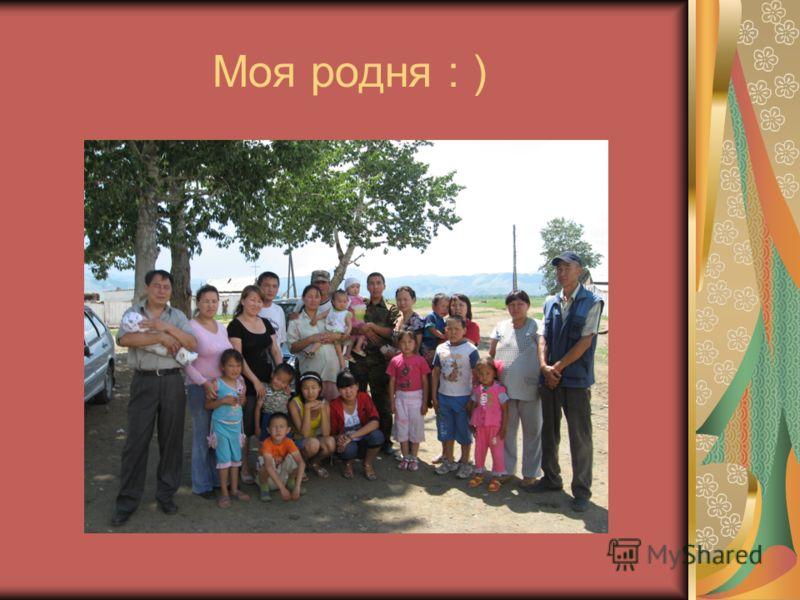 Моя родня : )