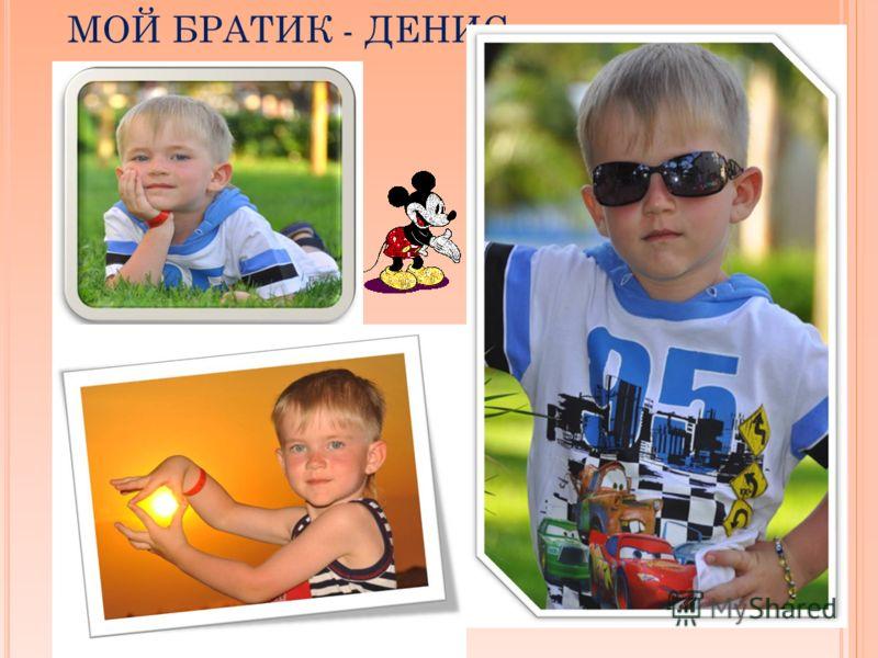 МОЙ БРАТИК - ДЕНИС