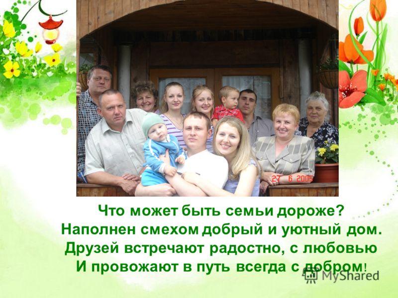 Мамочка, папочка - лучшие в мире жизнь и любовь они мне подарили!