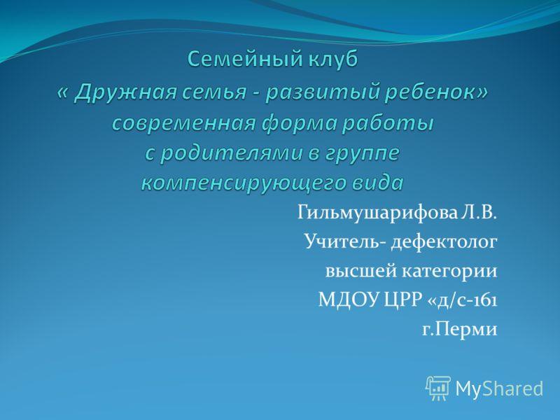 Гильмушарифова Л.В. Учитель- дефектолог высшей категории МДОУ ЦРР «д/с-161 г.Перми