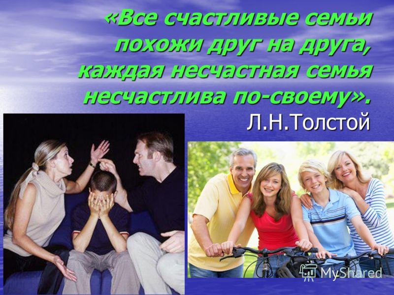 «Все счастливые семьи похожи друг на друга, каждая несчастная семья несчастлива по-своему». Л.Н.Толстой