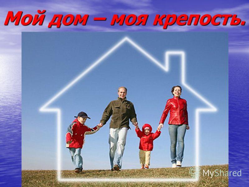 Мой дом – моя крепость.