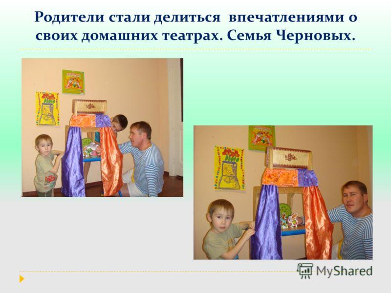 Родители стали делиться впечатлениями о своих домашних театрах. Семья Черновых.
