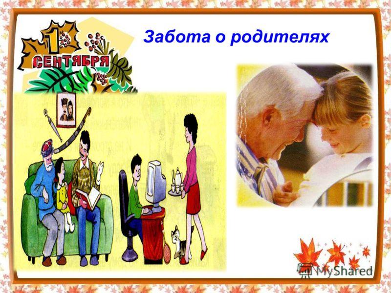 Забота о родителях
