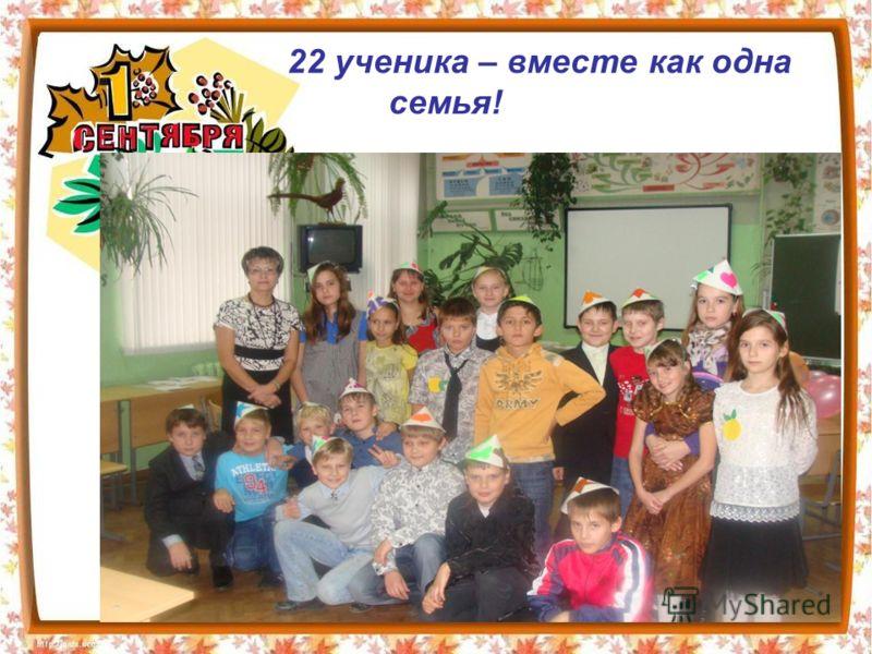 22 ученика – вместе как одна семья!