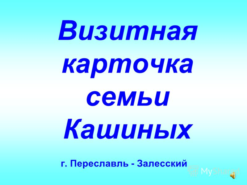 Визитная карточка семьи Кашиных г. Переславль - Залесский