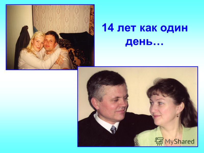 14 лет как один день…