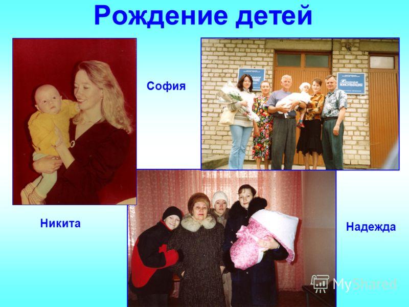 Рождение детей Никита Надежда София
