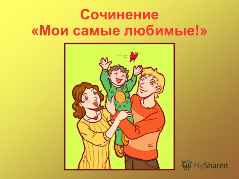 Моя семья моё счастьемоя семья моё