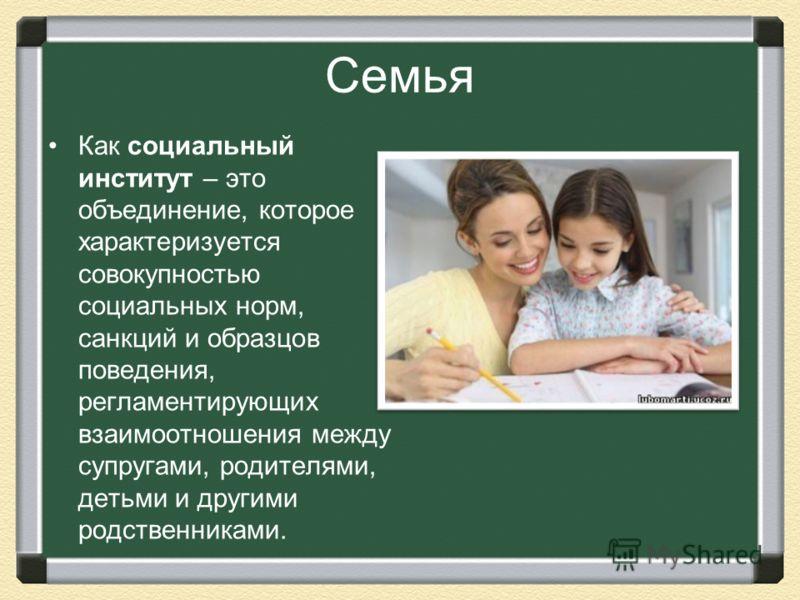 Семья и быт конспект
