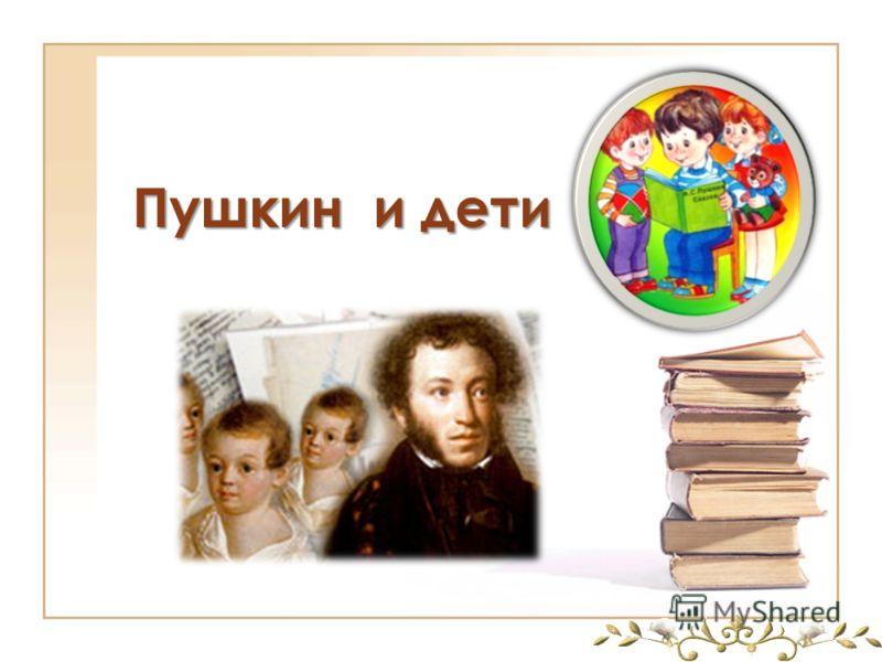 тумбу для развлечение в доу ко дню рождения пушкина для