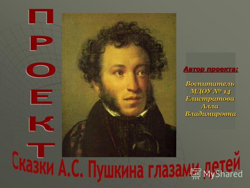 Автор проекта: Воспитатель МДОУ 14 ЕлистратоваАллаВладимировна