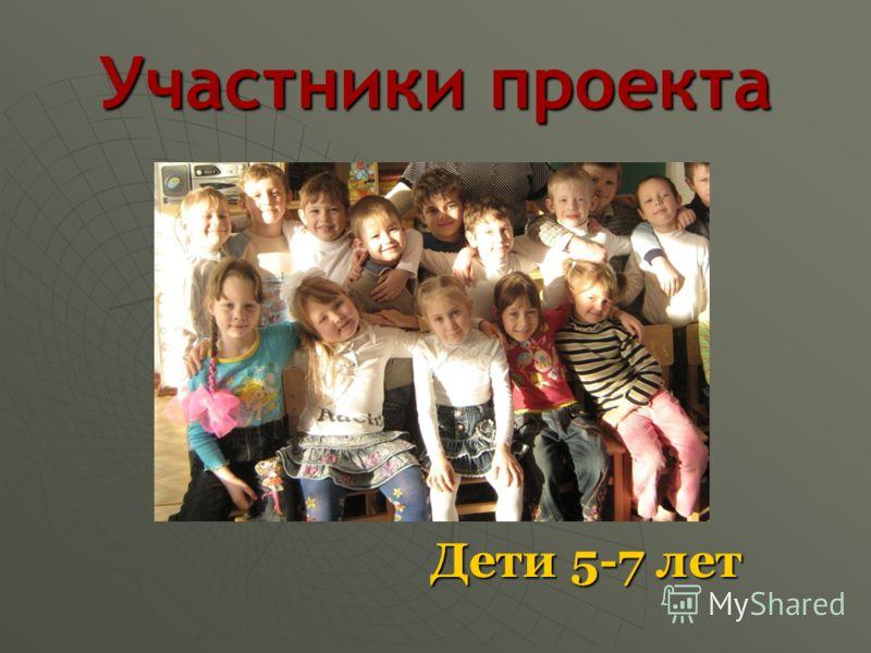 Участники проекта Дети 5-7 лет