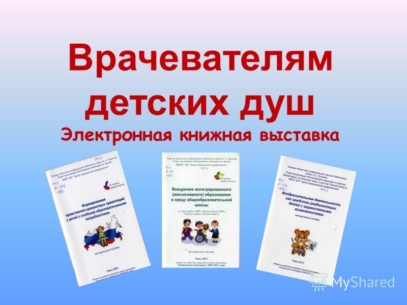 Врачевателям детских душ Электронная книжная выставка
