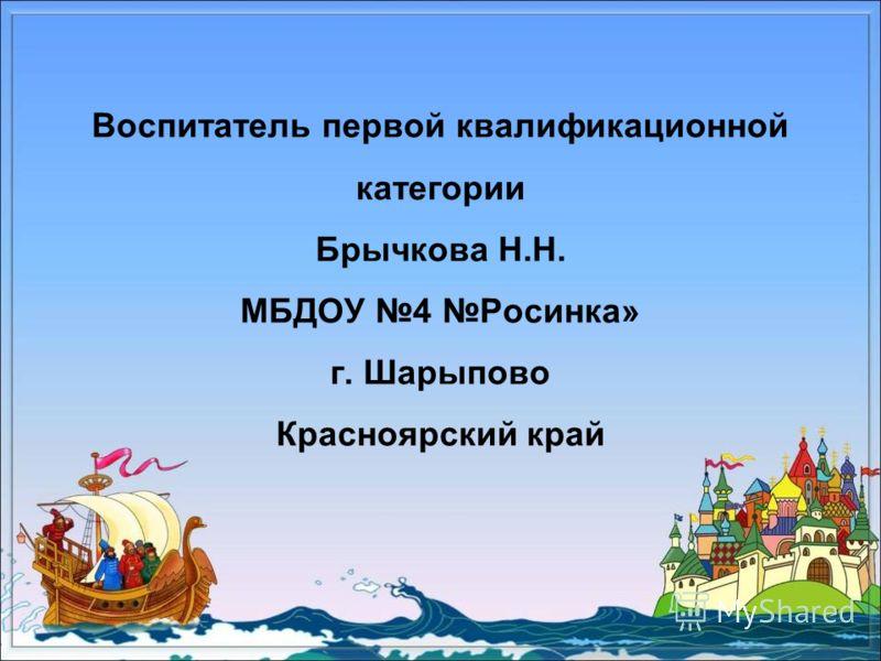 Воспитатель первой квалификационной категории Брычкова Н.Н. МБДОУ 4 Росинка» г. Шарыпово Красноярский край