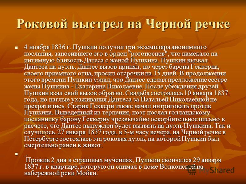 Роковой выстрел на Черной речке 4 ноября 1836 г. Пушкин получил три экземпляра анонимного послания, заносившего его в орден