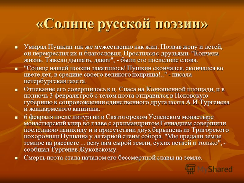 «Солнце русской поэзии» Умирал Пушкин так же мужественно как жил. Позвав жену и детей, он перекрестил их и благословил. Простился с друзьями.