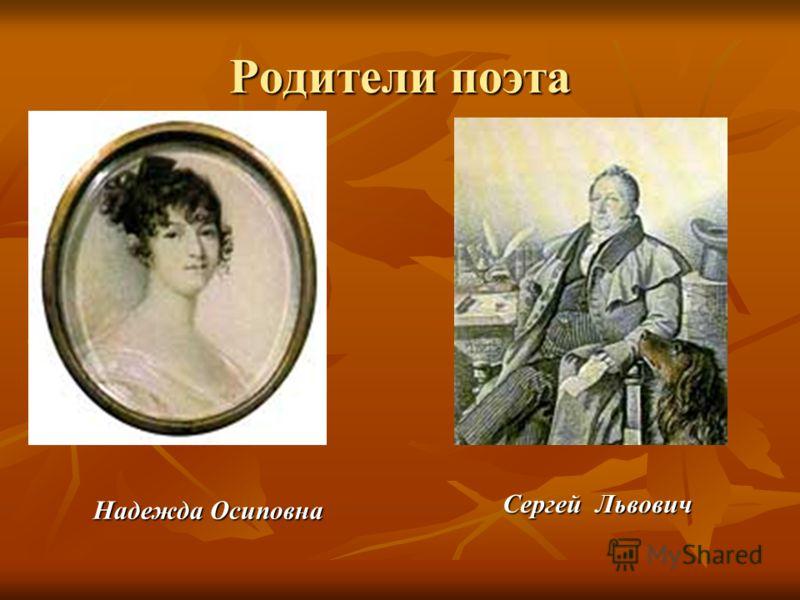 Родители поэта Сергей Львович Надежда Осиповна